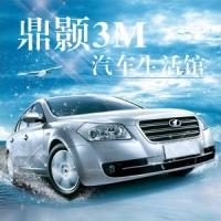 鼎颢3M汽车生活馆