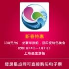 春节特惠!上海强生游船限时优惠券138元(含餐)原价188元