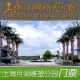 上海月湖雕塑公园门票(礼宾票)
