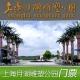 上海月湖雕塑公园门票(佘山艾美礼宾票)