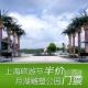上海旅游节半价—月湖雕塑公园门票