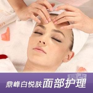 白悦肤面部护理