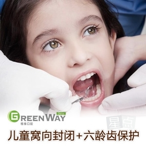 儿童窝沟封闭+六龄齿保护(4颗)
