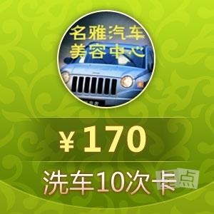 洗车10次卡