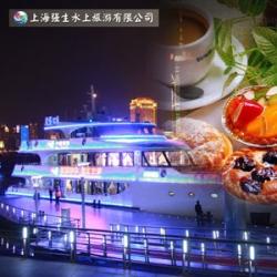 强生浦江游览茶点航班船票(单人)