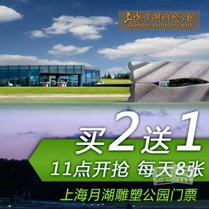 [买2送1!每天8张!11点开抢!]月湖雕塑公园门票(成人门票)